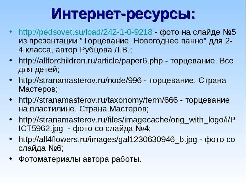 Интернет-ресурсы: http://pedsovet.su/load/242-1-0-9218 - фото на слайде №5 из...
