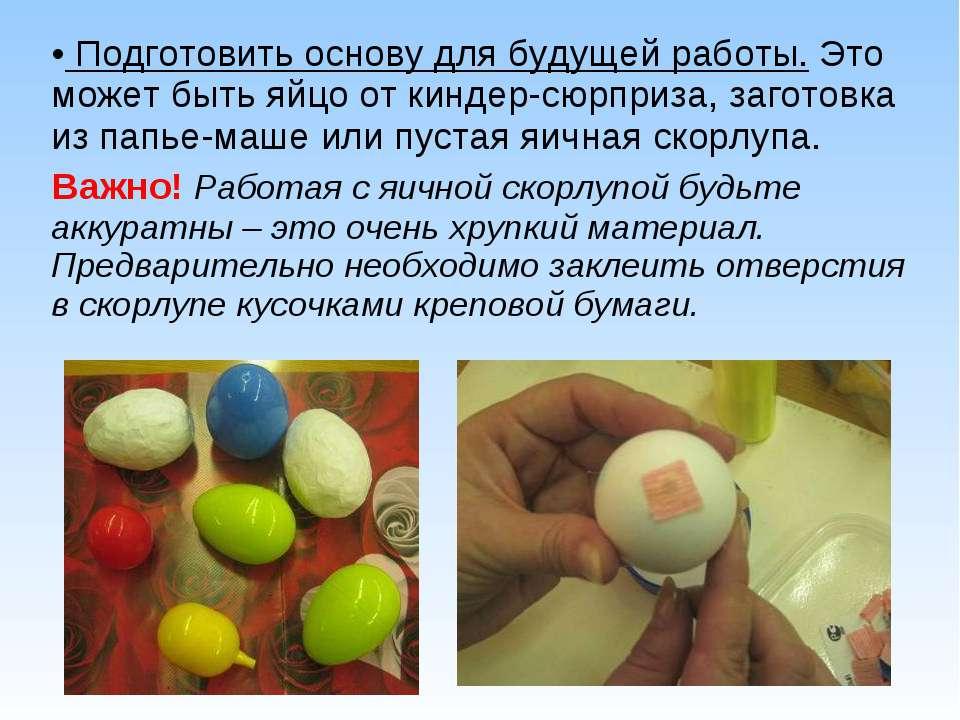 Подготовить основу для будущей работы. Это может быть яйцо от киндер-сюрприза...