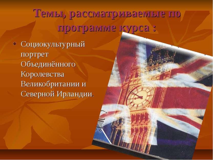 Темы, рассматриваемые по программе курса : Социокультурный портрет Объединённ...