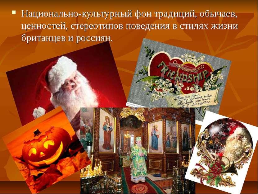 Национально-культурный фон традиций, обычаев, ценностей, стереотипов поведени...