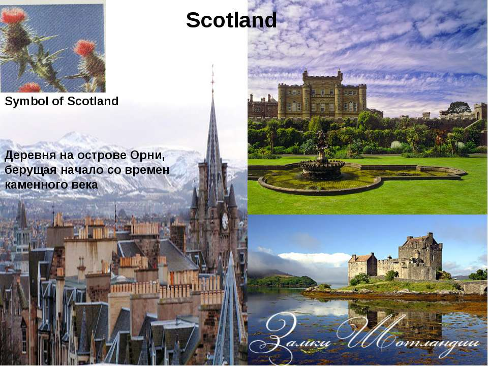 Scotland Деревня на острове Орни, берущая начало со времен каменного века Sym...