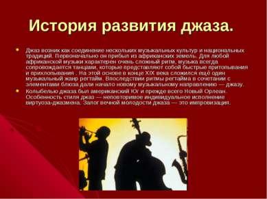 История развития джаза. Джаз возник как соединение нескольких музыкальных кул...