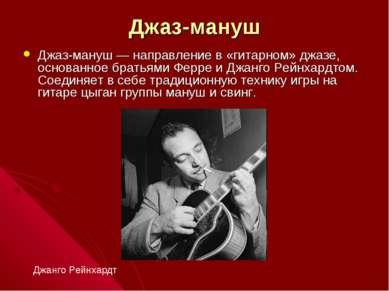 Джаз-мануш Джаз-мануш— направление в «гитарном» джазе, основанное братьями Ф...