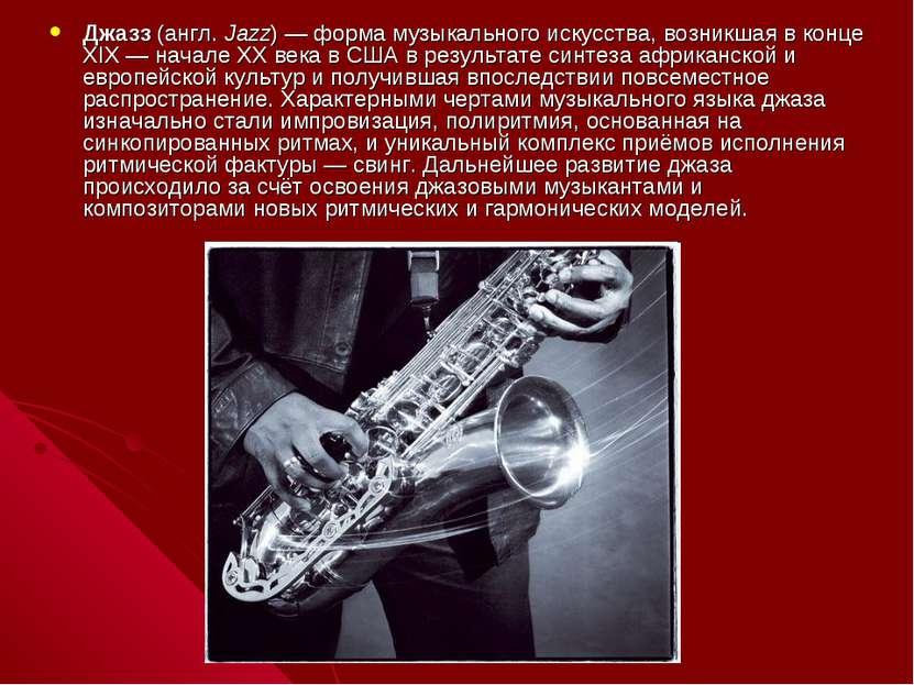 Джазз (англ.Jazz)— форма музыкального искусства, возникшая в конце XIX— на...