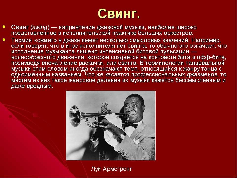 Свинг. Свинг (swing)— направление джазовой музыки, наиболее широко представл...
