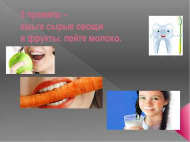 3 правило – ешьте сырые овощи и фрукты, пейте молоко.
