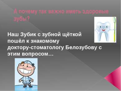 А почему так важно иметь здоровые зубы? Наш Зубик с зубной щёткой пошёл к зна...