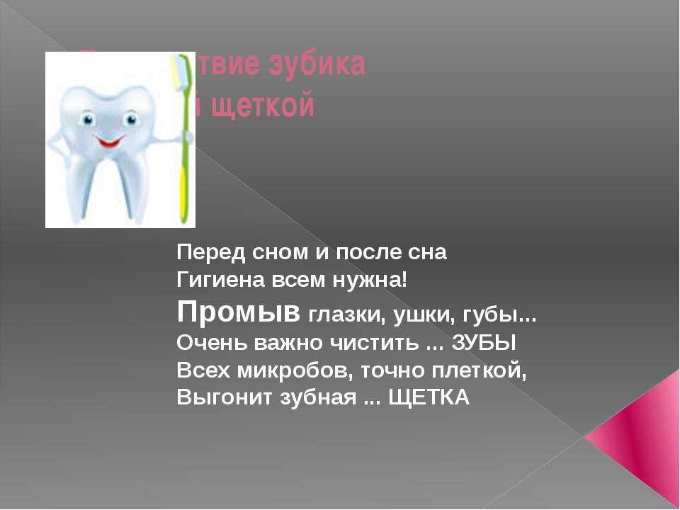 Путешествие зубика с зубной щеткой