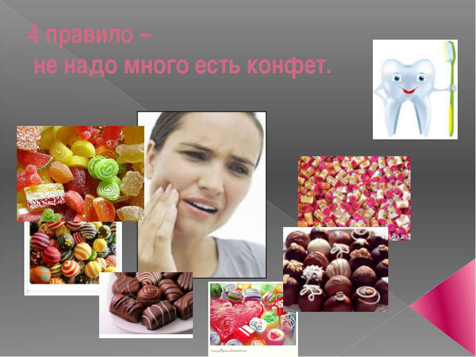 4 правило – не надо много есть конфет.
