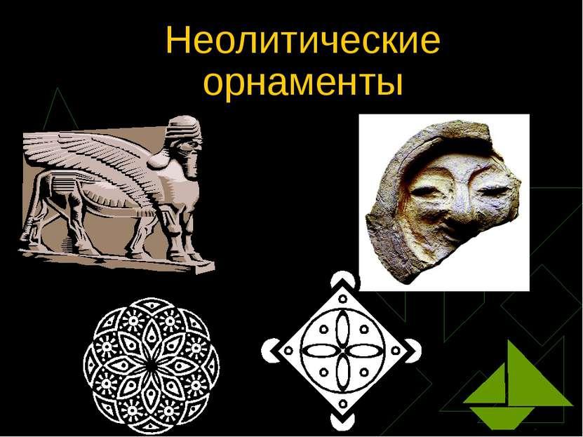 Неолитические орнаменты