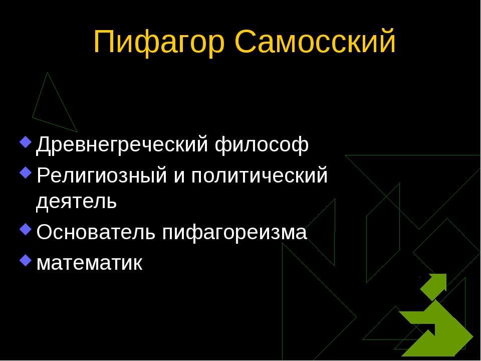 Пифагор Самосский Древнегреческий философ Религиозный и политический деятель ...