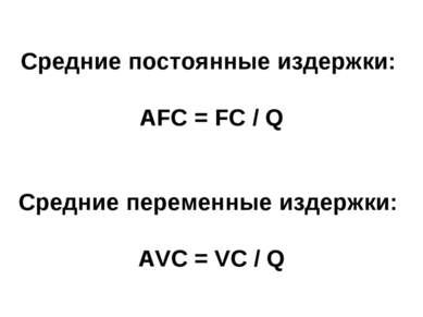 Средние постоянные издержки: АFC = FC / Q Средние переменные издержки: AVC = ...