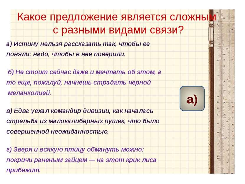 Какое предложение является сложным с разными видами связи? а)Истину нел...