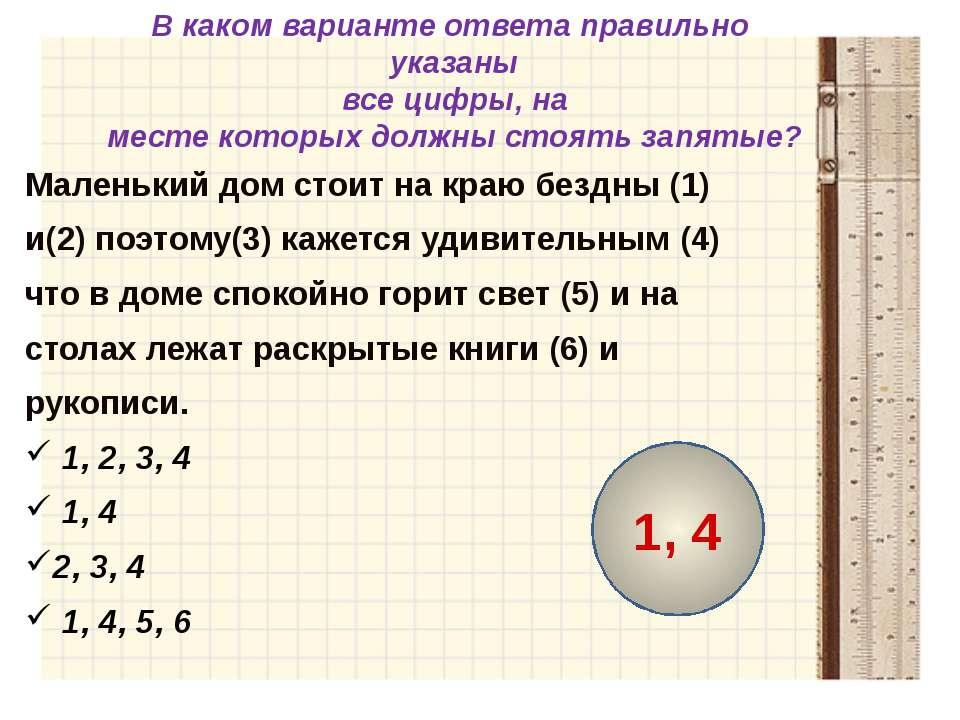В каком варианте ответа правильно указаны все цифры, на месте которых должны ...
