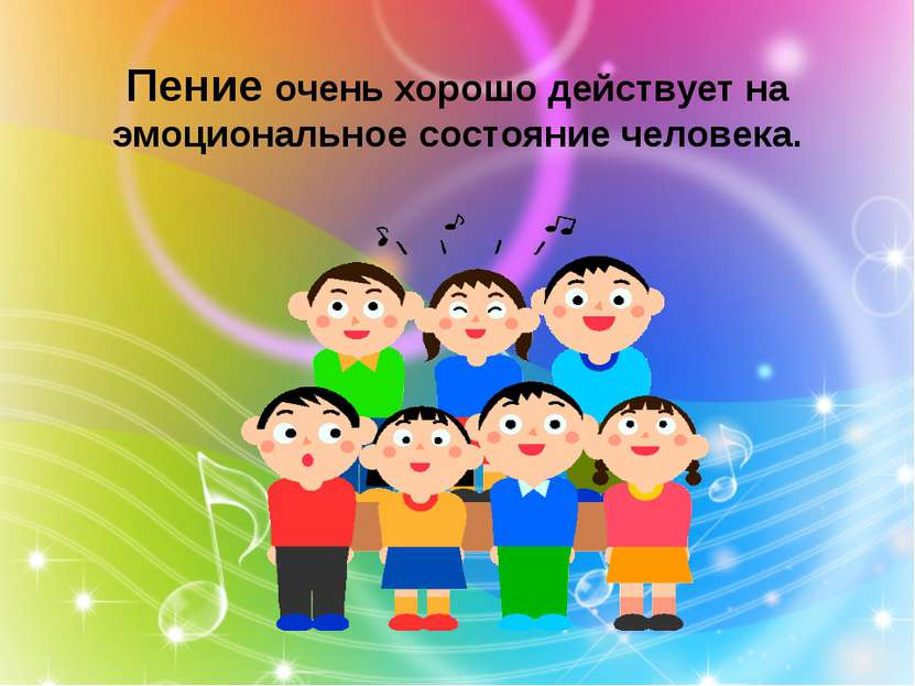 Пение очень хорошо действует на эмоциональное состояние человека.
