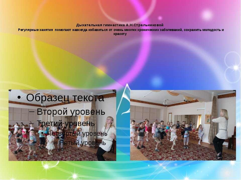 Дыхательная гимнастика А.Н.Стрельниковой Регулярные занятия помогают навсегда...