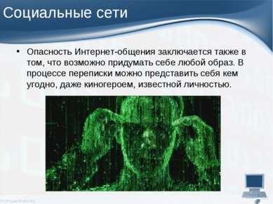 Социальные сети Опасность Интернет-общения заключается также в том, что возмо...