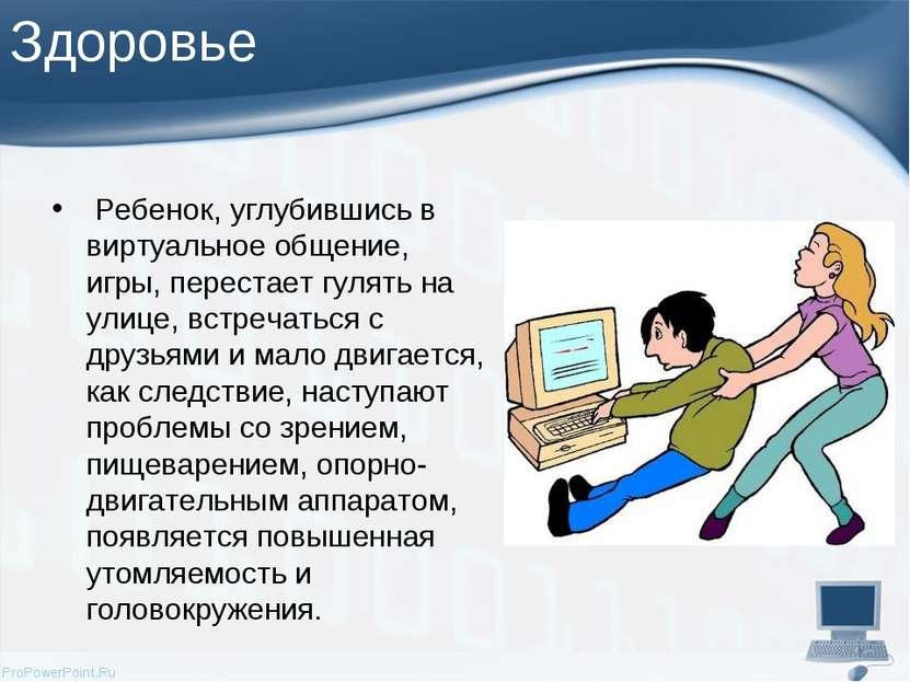 Здоровье Ребенок, углубившись в виртуальное общение, игры, перестает гулять н...