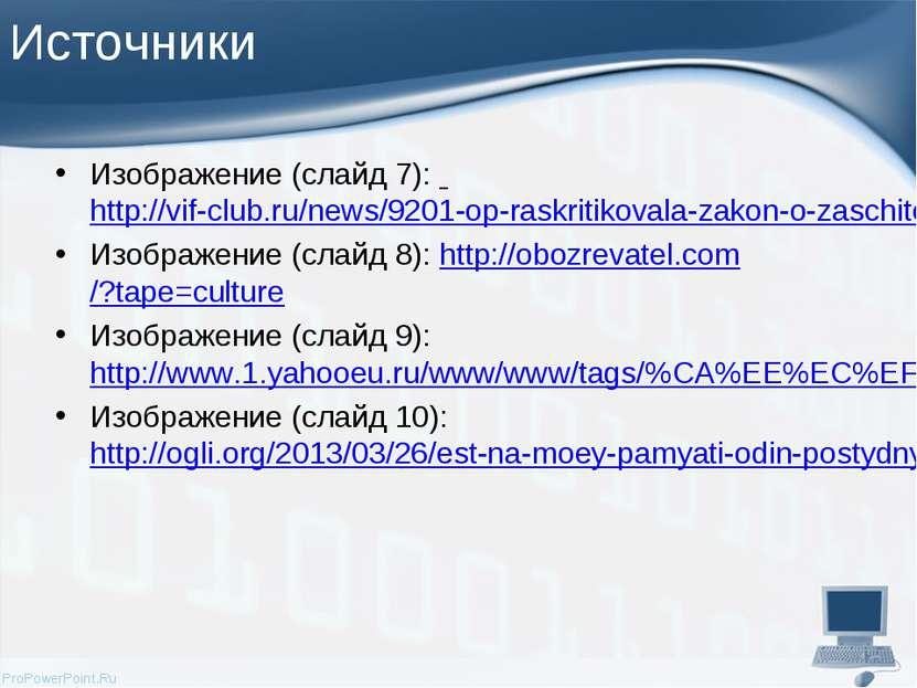 Источники Изображение (слайд 7): http://vif-club.ru/news/9201-op-raskritikova...