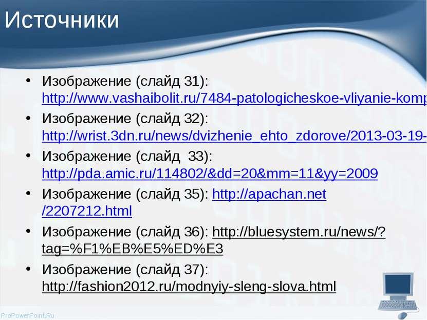 Источники Изображение (слайд 31): http://www.vashaibolit.ru/7484-patologiches...