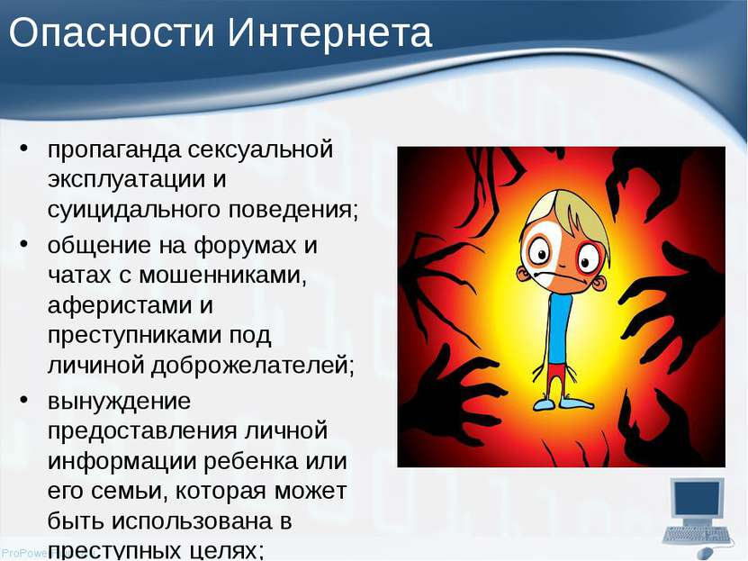 Опасности Интернета пропаганда сексуальной эксплуатации и суицидального повед...