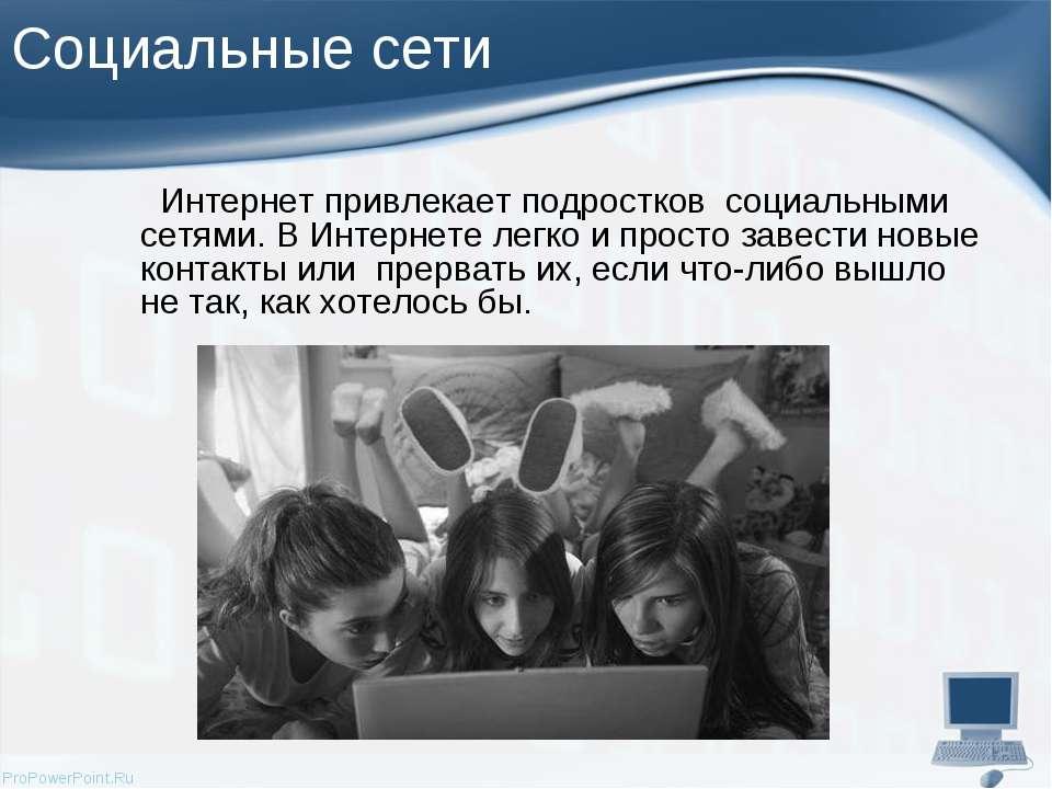 Социальные сети Интернет привлекает подростков социальными сетями. В Интернет...