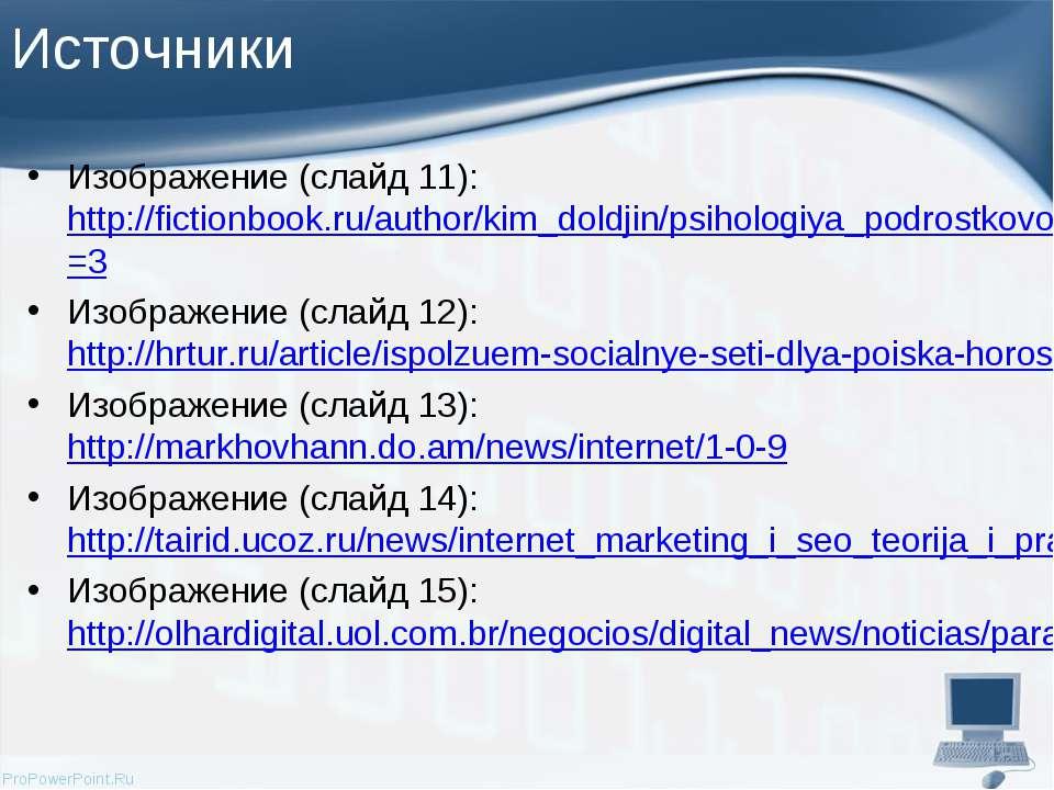 Источники Изображение (слайд 11): http://fictionbook.ru/author/kim_doldjin/ps...