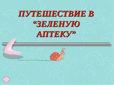 """ПУТЕШЕСТВИЕ В """"ЗЕЛЕНУЮ АПТЕКУ"""" Путешествие в зелёную аптеку. Нечаева Оксана П..."""