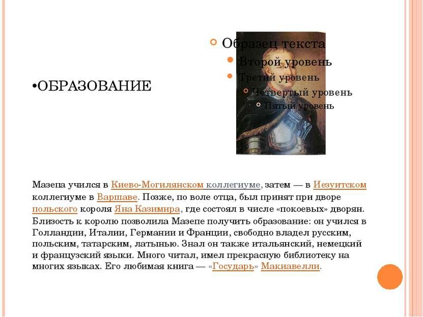 ОБРАЗОВАНИЕ Мазепа учился в Киево-Могилянском коллегиуме, затем — в Иезуитско...