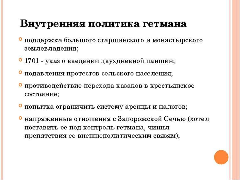Внутренняя политика гетмана поддержка большого старшинского и монастырского з...