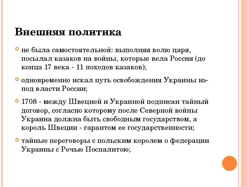 Внешняя политика не была самостоятельной: выполняя волю царя, посылал казаков...