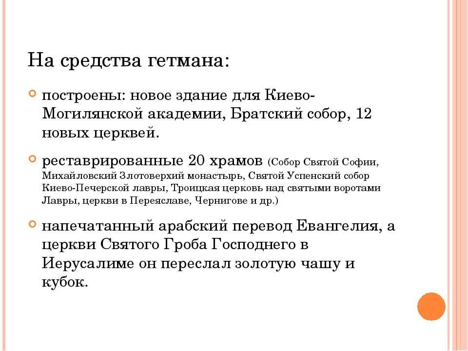 На средства гетмана: построены: новое здание для Киево-Могилянской академии, ...