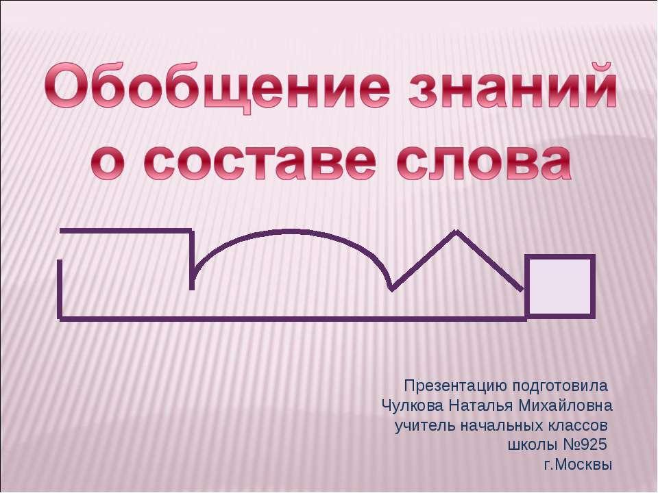 Презентацию подготовила Чулкова Наталья Михайловна учитель начальных классов ...