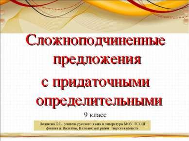 Сложноподчиненные предложения с придаточными определительными 9 класс Поляков...