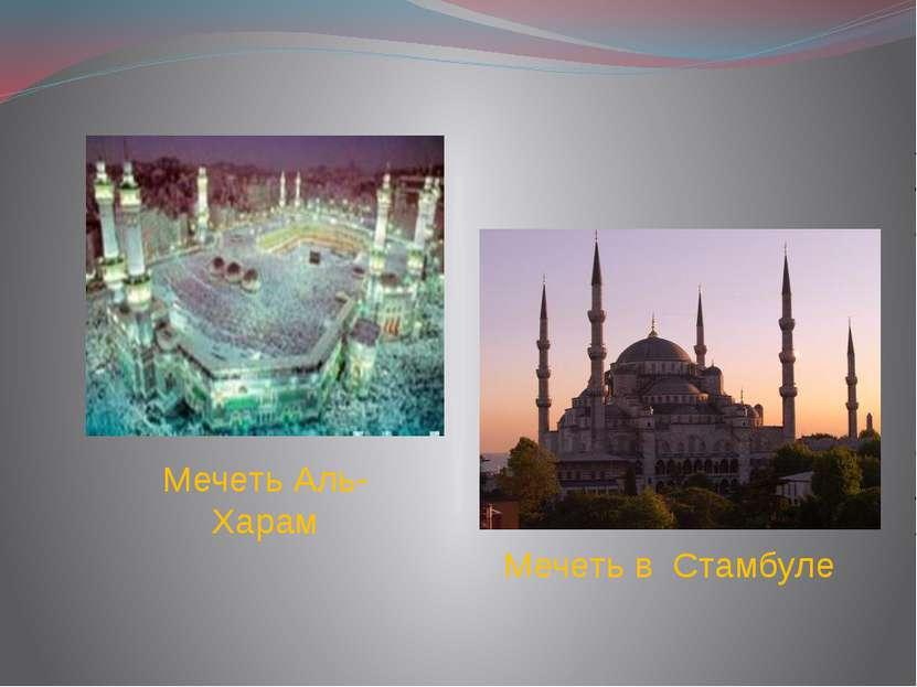 Мечеть Аль-Харам Мечеть в Стамбуле