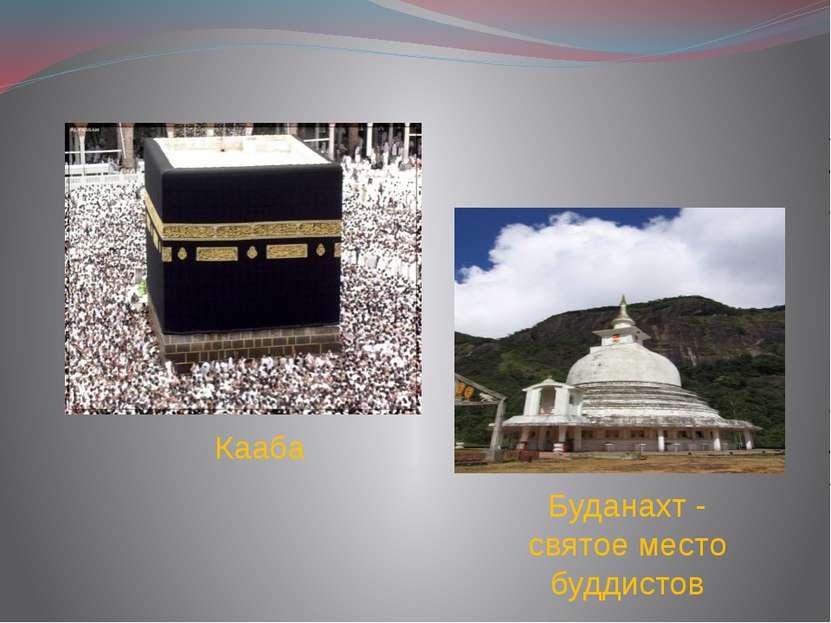 Кааба Буданахт - святое место буддистов