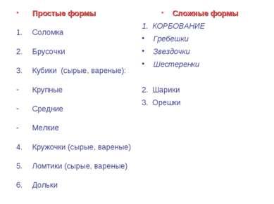 Простые формы Соломка Брусочки Кубики (сырые, вареные): Крупные Средние Мелки...