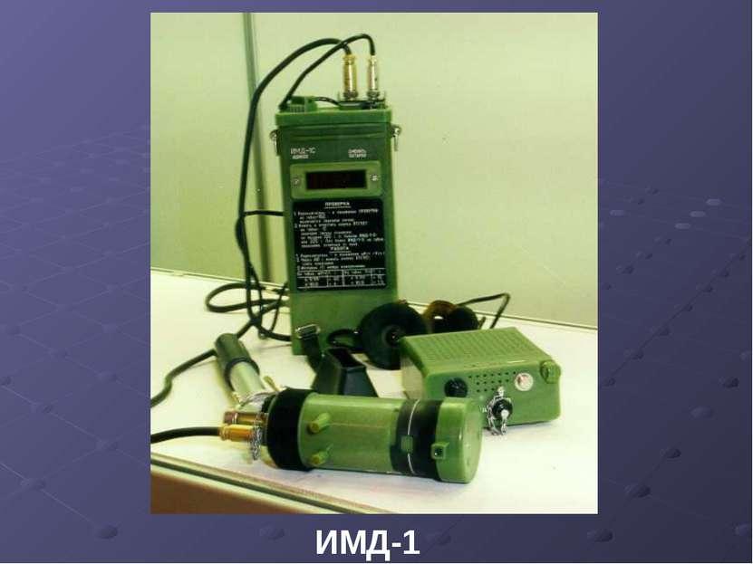 ИМД-1
