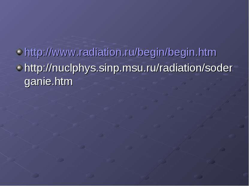 http://www.radiation.ru/begin/begin.htm http://nuclphys.sinp.msu.ru/radiation...