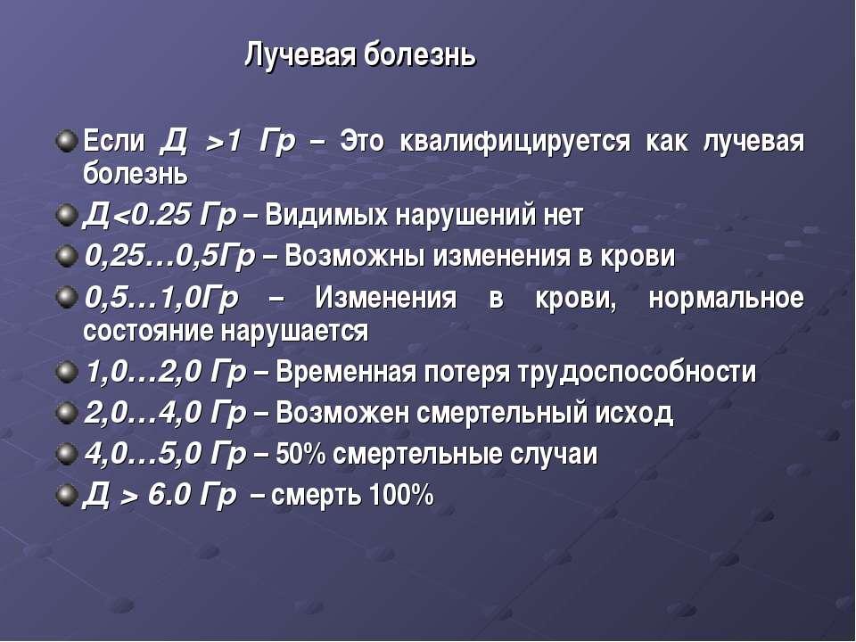 Лучевая болезнь Если Д >1 Гр – Это квалифицируется как лучевая болезнь Д 6.0 ...