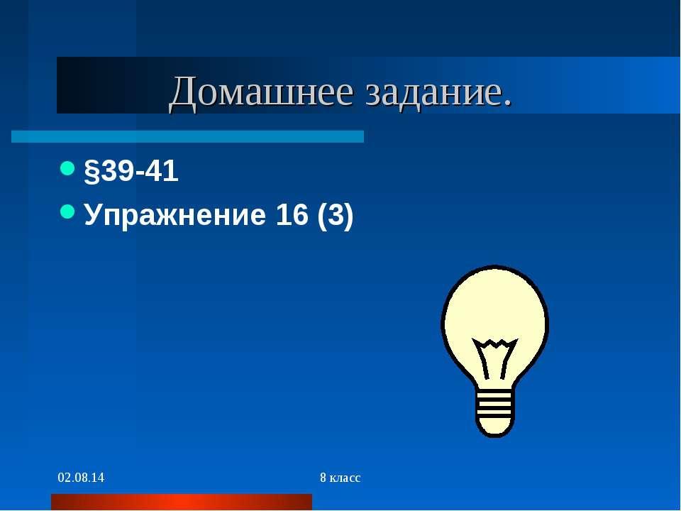 * 8 класс Домашнее задание. §39-41 Упражнение 16 (3) 8 класс