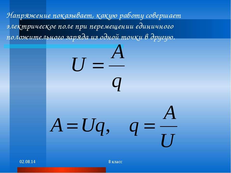 * 8 класс Напряжение показывает, какую работу совершает электрическое поле пр...