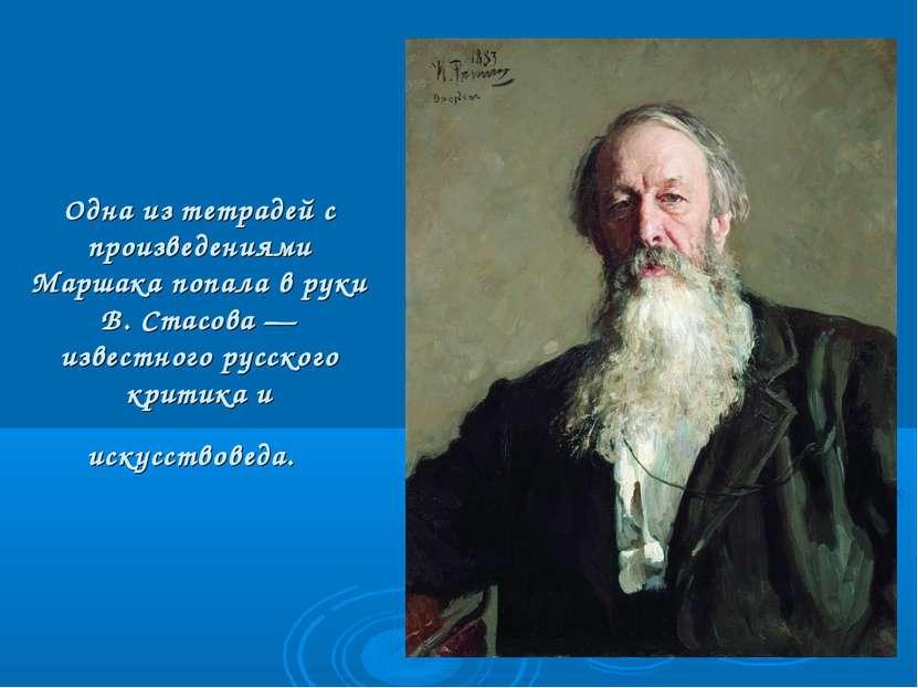 Одна из тетрадей с произведениями Маршака попала в руки В. Стасова — известно...