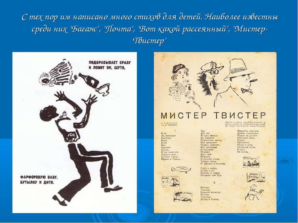 """С тех пор им написано много стихов для детей. Наиболее известны среди них """"Ба..."""