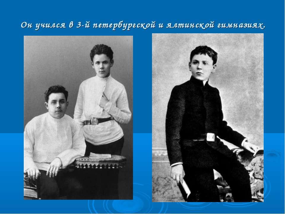 Он учился в 3-й петербургской и ялтинской гимназиях.