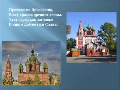 Прохожу по Ярославлю, Вижу храмов древних главы. Этот город как заглавье В кн...