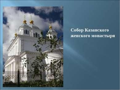 Собор Казанского женского монастыря