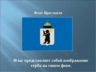 Флаг Ярославля Флаг представляет собой изображение герба на синем фоне.