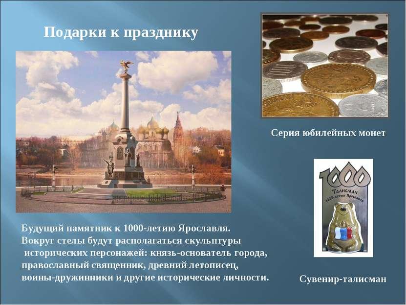 Будущий памятник к 1000-летию Ярославля. Вокруг стелы будут располагаться ску...