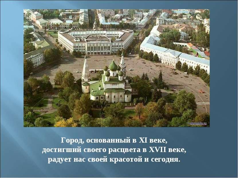 Город, основанный в XI веке, достигший своего расцвета в XVII веке, радует на...